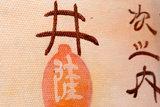 Sailing Boats Hiroshige reproduction detail